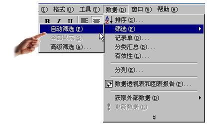 【转】excel文件中,如何实现自动筛选/自动列表显示
